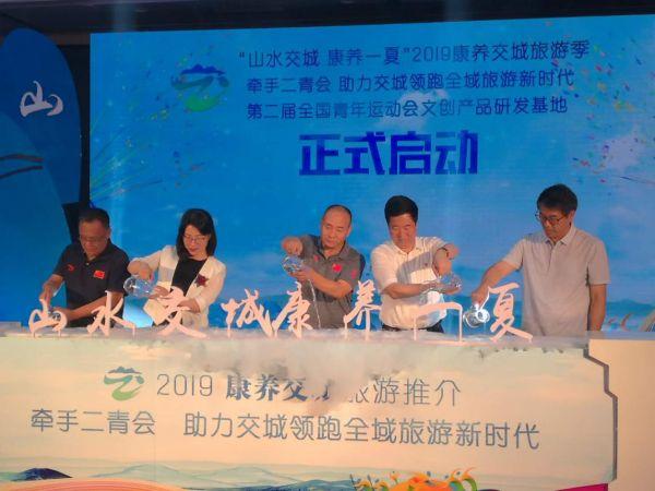 """龙8娱乐最新网址交城推进""""旅游+体育""""深度融合"""