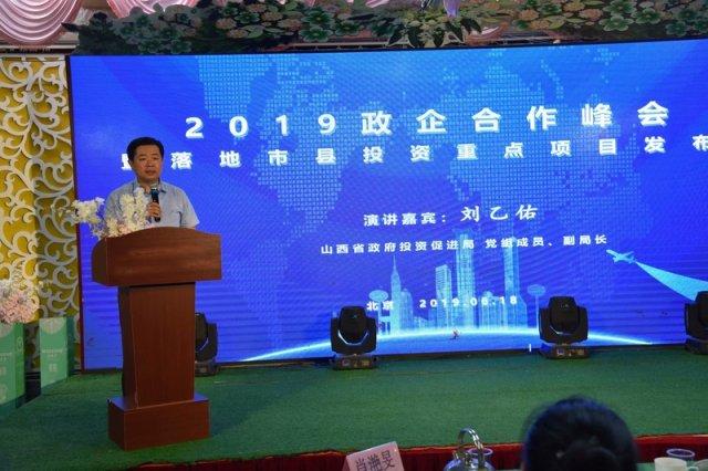 2019政企合作峰会暨落地市县投资重点项目发布会在北京召开