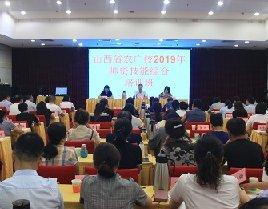 龙8娱乐最新网址省农广校举办2019年师资技能综合培训班