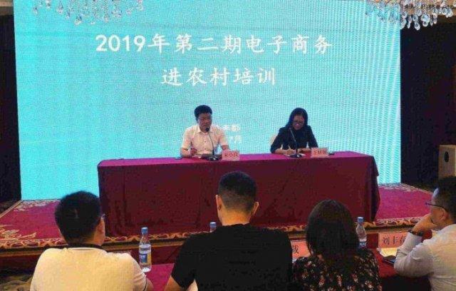 商务部市场建设司举办2019年第二期电子商务进农村培训