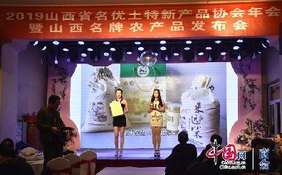 龙8娱乐最新网址名优土特新产品协会年会暨2018龙8娱乐最新网址名牌农产品发布会召开