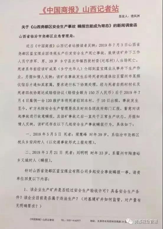 """临汾市尧都区应急管理局发布一起关于记者举报蓝宝煤业""""瞒报事故""""的重要声明"""
